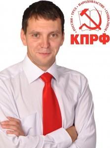 Денис Мамаев_КПРФ_Балаково