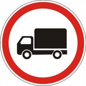 Ограничение-на-движение-грузового-транспорта