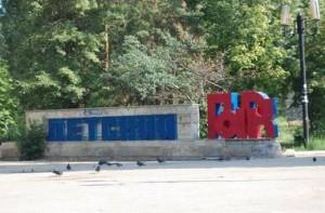 детский парк_балаково
