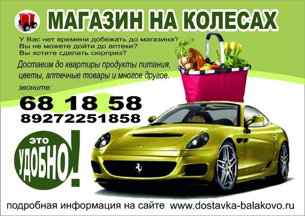 магазин-на-колесах