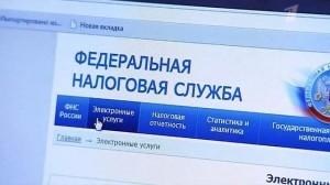 фнс_электронные услуги