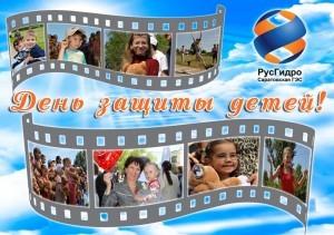 День_защиты_детей_РусГидро