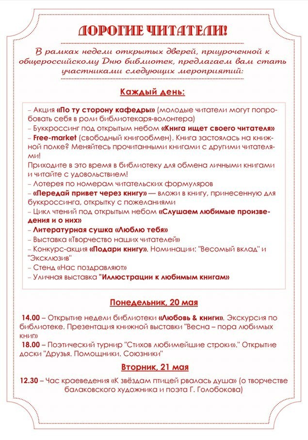 библиотека_день открытых дверей_2013_2