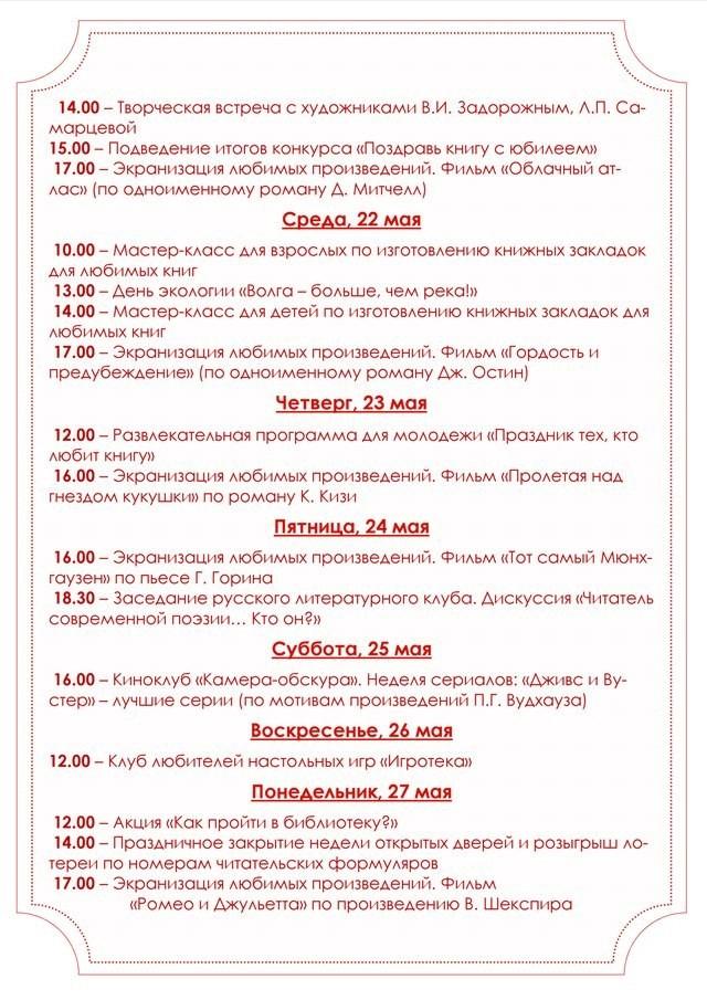 библиотека_день открытых дверей_2013_3