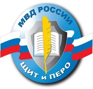 щит и перо_мвд России