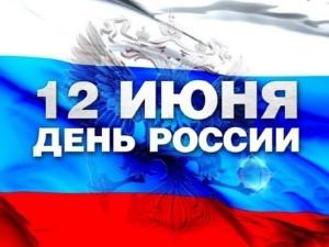 12_июня_день россии