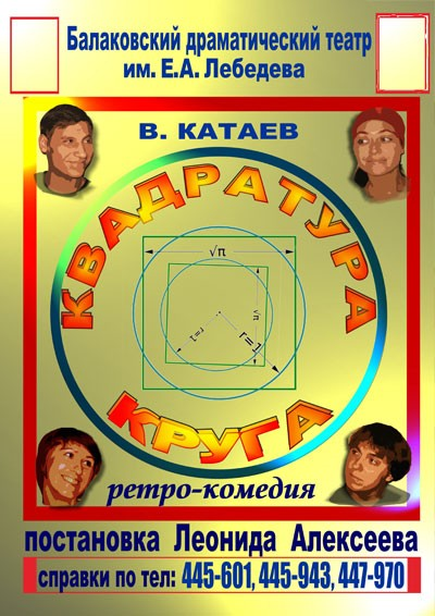 квадратура круга_спектакль