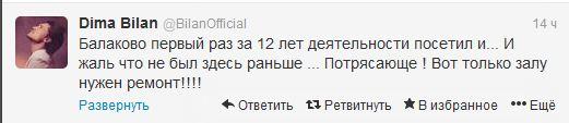 Дима_Билан_твиттер_Балаково