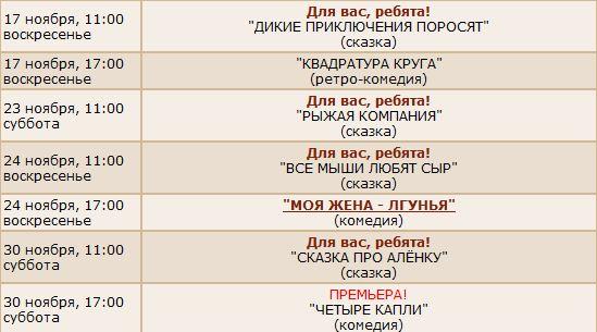репертуарный план_ноябрь_2