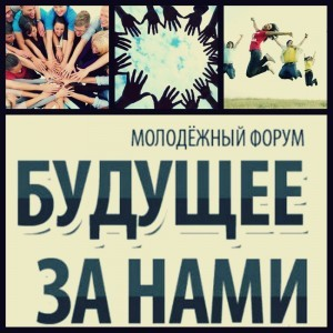 молодежный форум_круглый стол_студенты