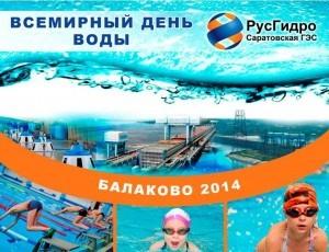 СарГЭС День воды 2014