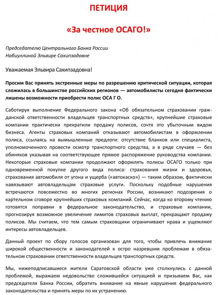 Петиция за честное осаго_64