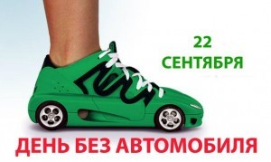 День без автомобиля_22 сентября