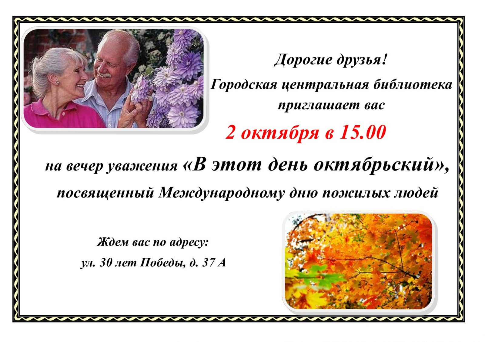 Пригласительные открытки для пожилых людей