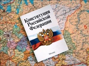 конституция_рф_день