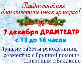 ГПЖ_ярмарка_7 декабря