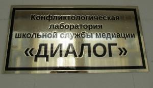 медиация_диалог_школа18_балаково