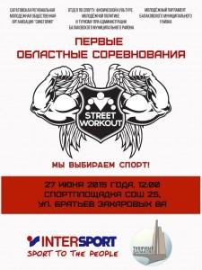 street_workout_27 июня_балаково