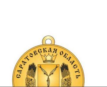 знаком губернатора саратовской области за достойное воспитание детей