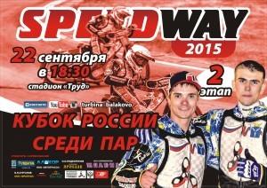 speedway_balakovo_2209_Pairs_afisha_gor
