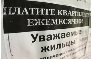 неплательщик_жкх