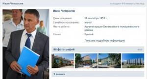 Иван Чепрасов_страница вконтакте