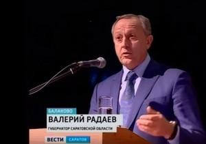 радаев_1