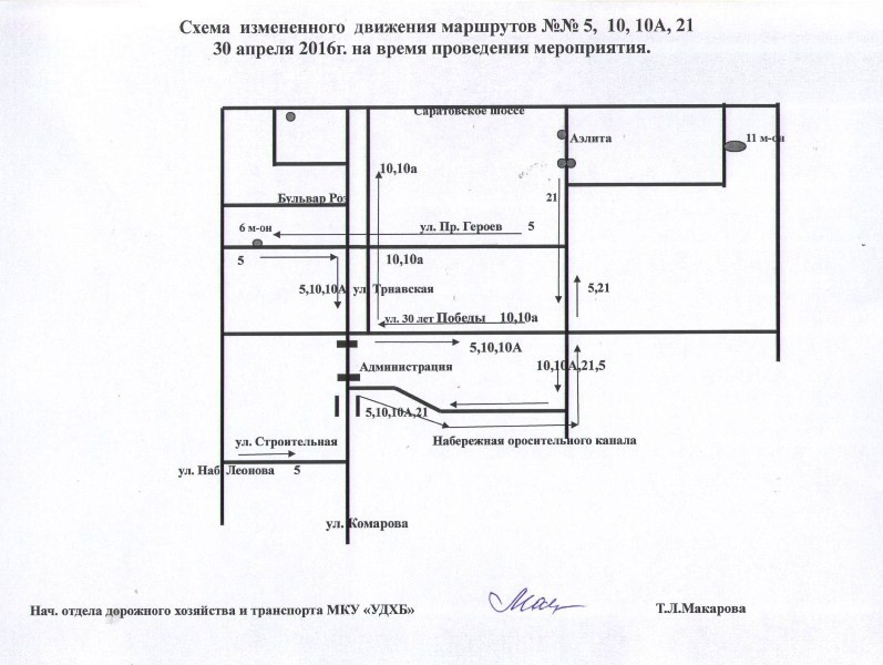 схема движения транспорта 30 апреля 2016
