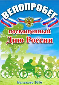 велопробег 11 июня