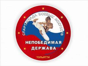 spartakiada-boevyx-iskusstv-nepobedimaya-derzhava