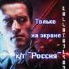 Кинотеатр-Россия Балаково