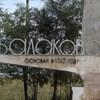Balakovo Gorod