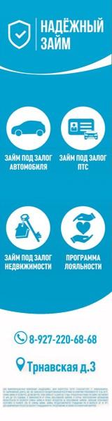 Кредиты в Балаково под залог имущества.