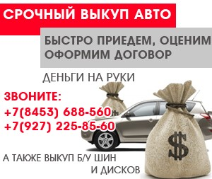 Срочный выкуп автомобилей балаково