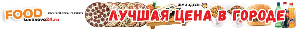 Доставка пиццы и лапши WOK в городе Балаково по самым низким ценам.